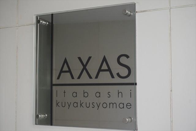 アクサス板橋区役所前の看板