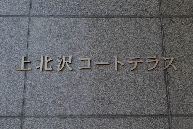 上北沢コートテラスサウスフロントの看板