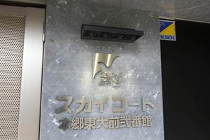 スカイコート本郷東大前弐番館の看板