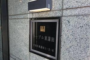 ルーブル東蒲田の看板