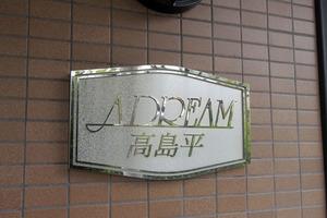 アドリーム高島平の看板