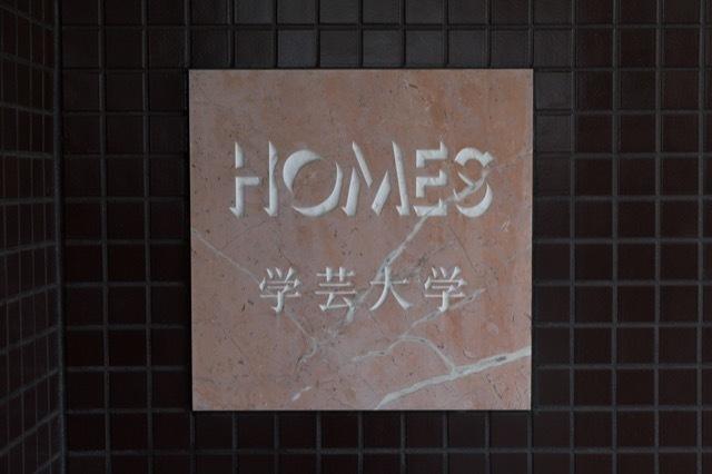 ホームズ学芸大学の看板