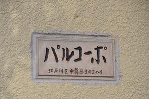 パルコーポの看板