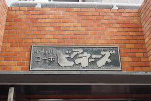 小石川コーポビアネーズの看板