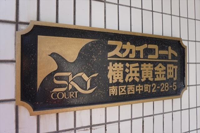 スカイコート横浜黄金町の看板