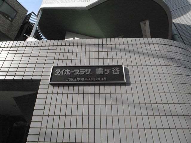ダイホープラザ幡ヶ谷の看板