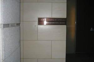 コスモハイセレサグラシエの看板