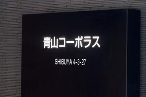 青山コーポラスの看板