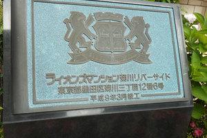 ライオンズマンション菊川リバーサイドの看板