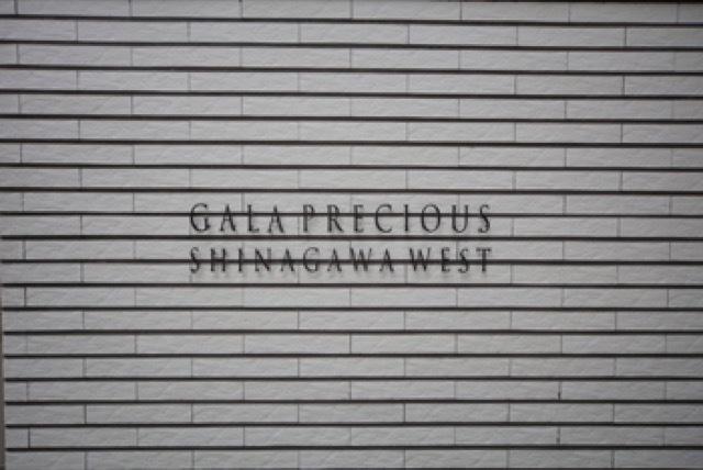 ガーラプレシャス品川ウエストの看板