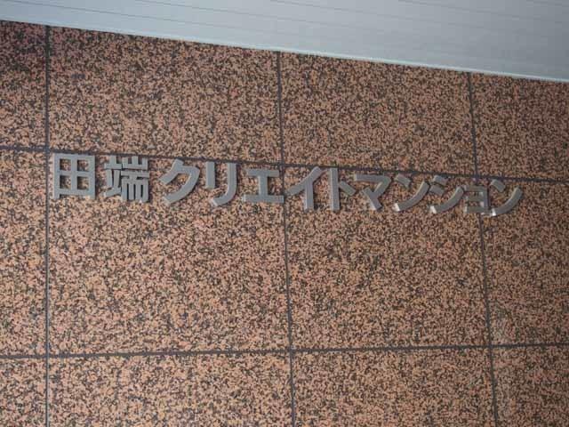 田端クリエイトマンションの看板