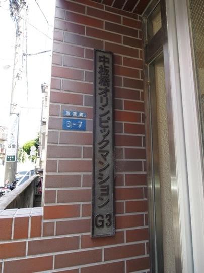 中板橋オリンピックマンションの看板