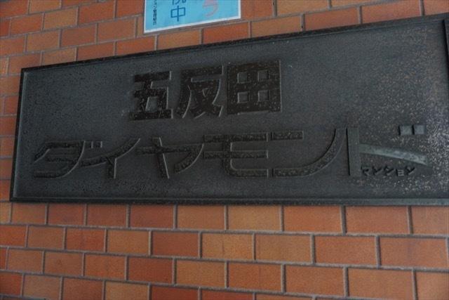 五反田ダイヤモンドマンションの看板