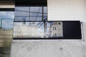 ステージファースト後楽園の看板