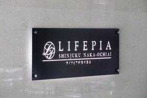 ライフピア新宿中落合の看板