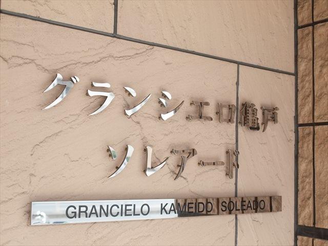 グランシエロ亀戸ソレアードの看板