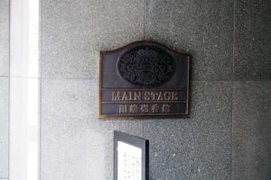 メインステージ田端壱番館の看板