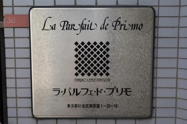 ラ・パルフェ・ド・プリモの看板