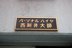 パーソナルハイツ西新井大師の看板