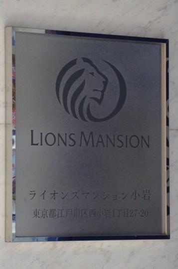 ライオンズマンション小岩の看板