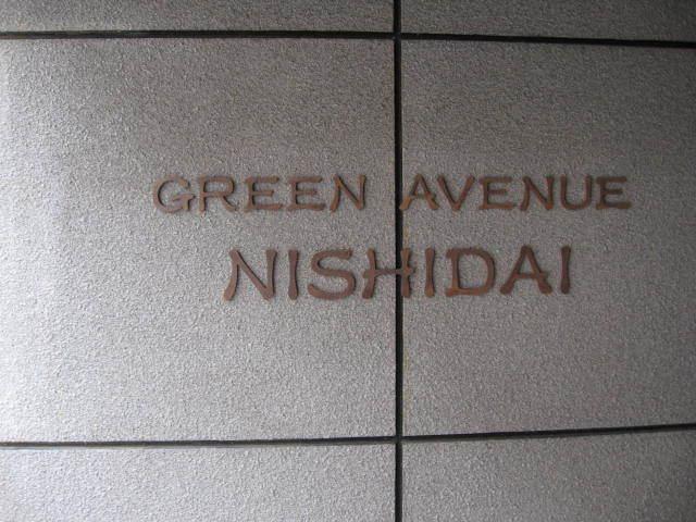 グリーンアヴェニュー西台の看板