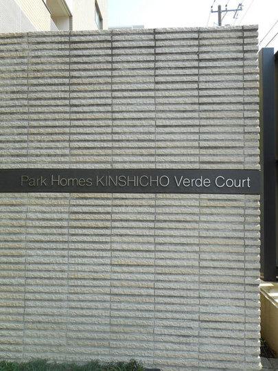 パークホームズ錦糸町ヴェルデコートの看板