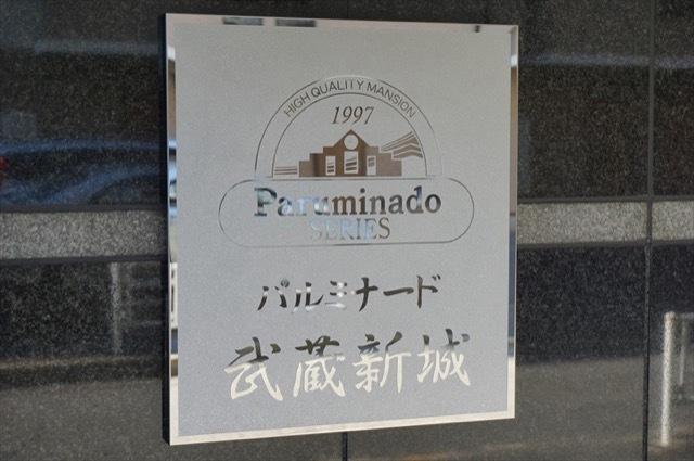 パルミナード武蔵新城の看板