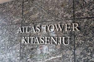 アトラスタワー北千住の看板