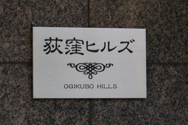 荻窪ヒルズの看板