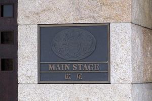 メインステージ広尾の看板