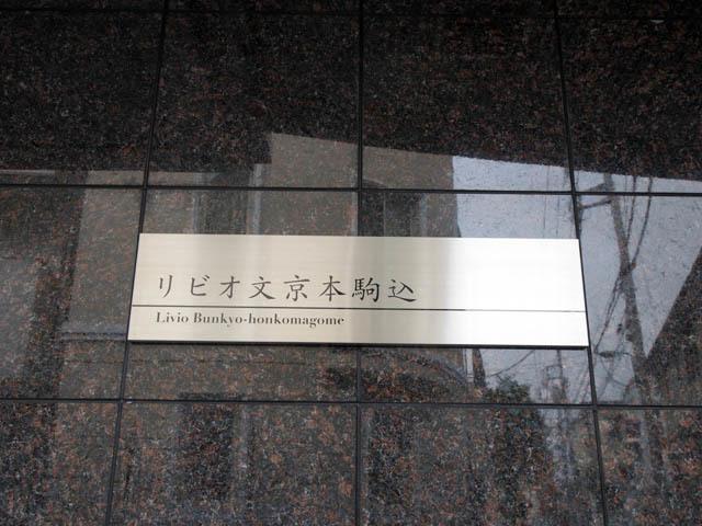 リビオ文京本駒込の看板