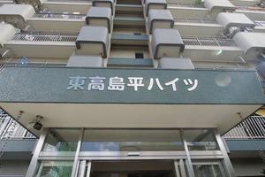 東高島平ハイツの看板