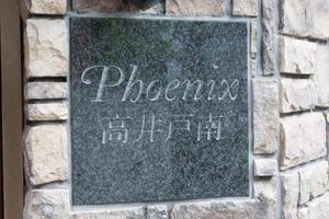 フェニックス高井戸南の看板