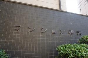 伊沢マンションの看板