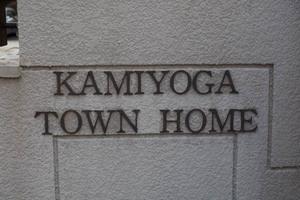 上用賀タウンホームの看板
