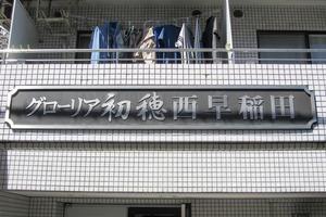 グローリア初穂西早稲田の看板