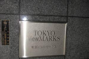 東京ビューマークスの看板