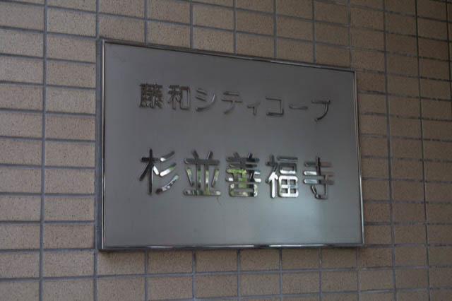 藤和シティコープ杉並善福寺の看板
