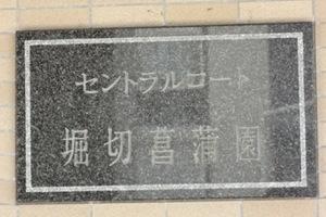 セントラルコート堀切菖蒲園の看板