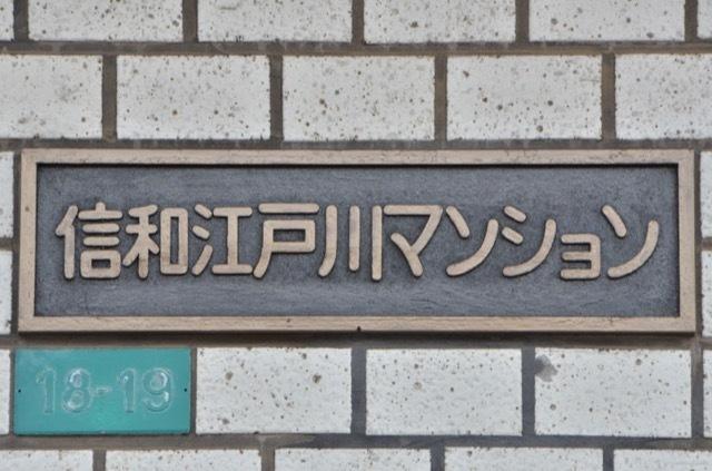 信和江戸川マンションの看板
