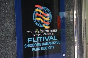フューティバル汐留浜離宮パークサイドシティの看板