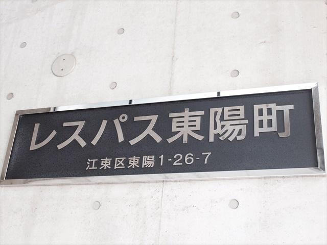 レスパス東陽町の看板