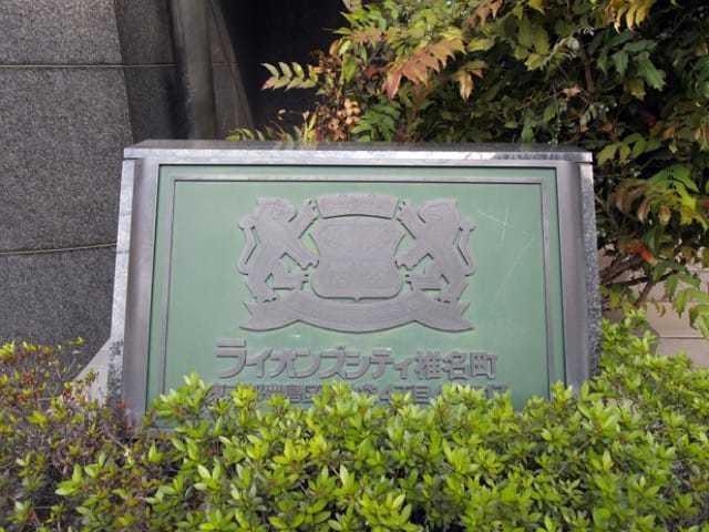 ライオンズシティ椎名町の看板