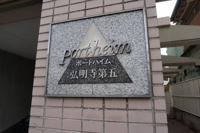 ポートハイム弘明寺第5の看板