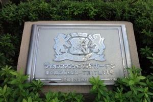 ライオンズマンション高砂ガーデンの看板