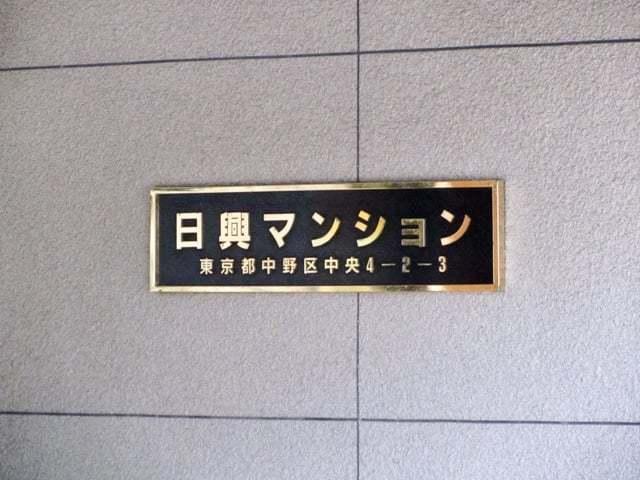 日興マンション(中野区)の看板