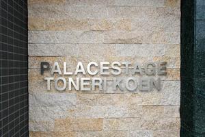 パレステージ舎人公園の看板