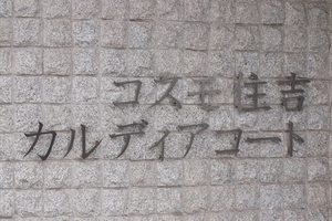 コスモ住吉カルディアコートの看板