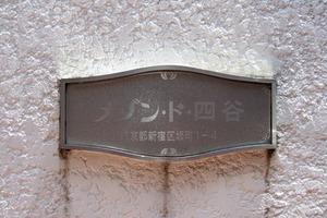 メゾン・ド・四ッ谷の看板