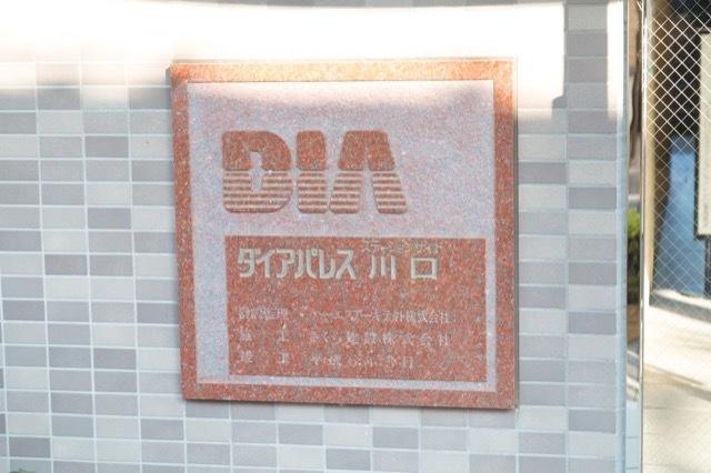 ダイアパレスステーションサイド川口の看板